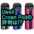 Uwell Crown Pod