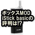 iStick basic