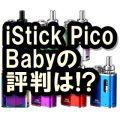 iStick Pico Baby