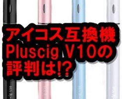 Pluscig V10