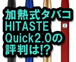 HITASTE Quick2.0
