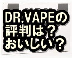 DR.VAPE ドクターベイプ