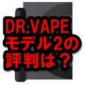 DR.VAPE モデル2