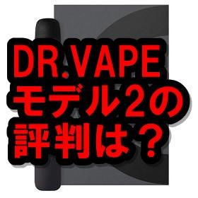ドクター ベイプ 害 DR.VAPEの定期購入の解約方法解説、休止なら本体永久保証継続なのでお...