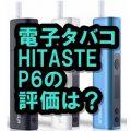 HITASTE P6