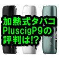 Pluscig P9