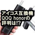QOQ honor