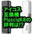 Pluscig K8