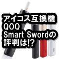 QOQ Smart Sword