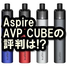 AVP CUBE
