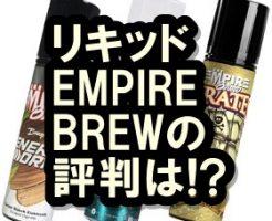 EMPIRE BREW エンパイア ブリュー