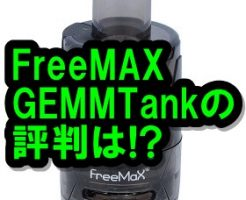 GEMM Tank クリアロマイザー