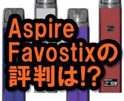 aspire Favostix