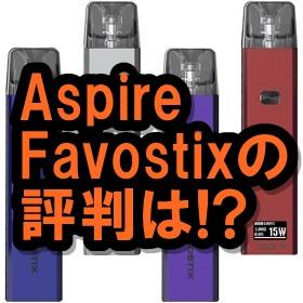 aspire Favostix