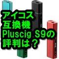 Pluscig S9