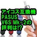 PASUS V6S Mk-2
