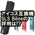 SLS Bene