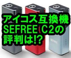 SEFREE C2