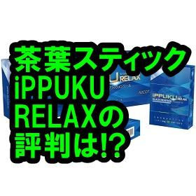 iPPUKU RELAX