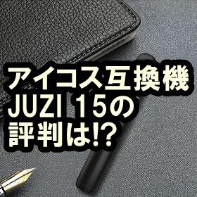 JUZI 15