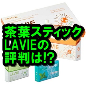 茶葉スティック LAVIE