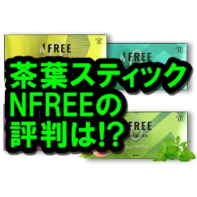NFREE