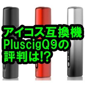 pluscig q9