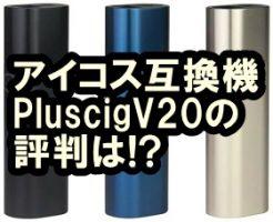 PluscigV20